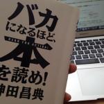「バカになるほど、本を読め!」で神田さんが伝えたかったこと